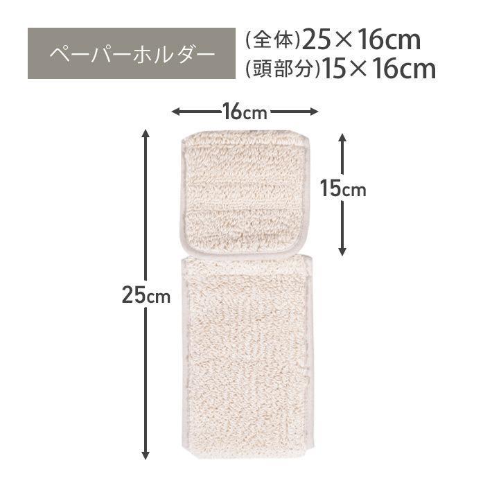 トイレタリー 4点セット 「コットン パヴェ」綿100% 日本製 洗える アイボリー 55×60|san-luna|09