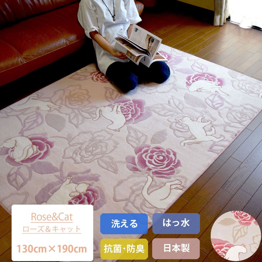 洗える 抗菌・防臭 防滑「ローズ&キャット」ラグ 130×190cm 日本製|san-luna