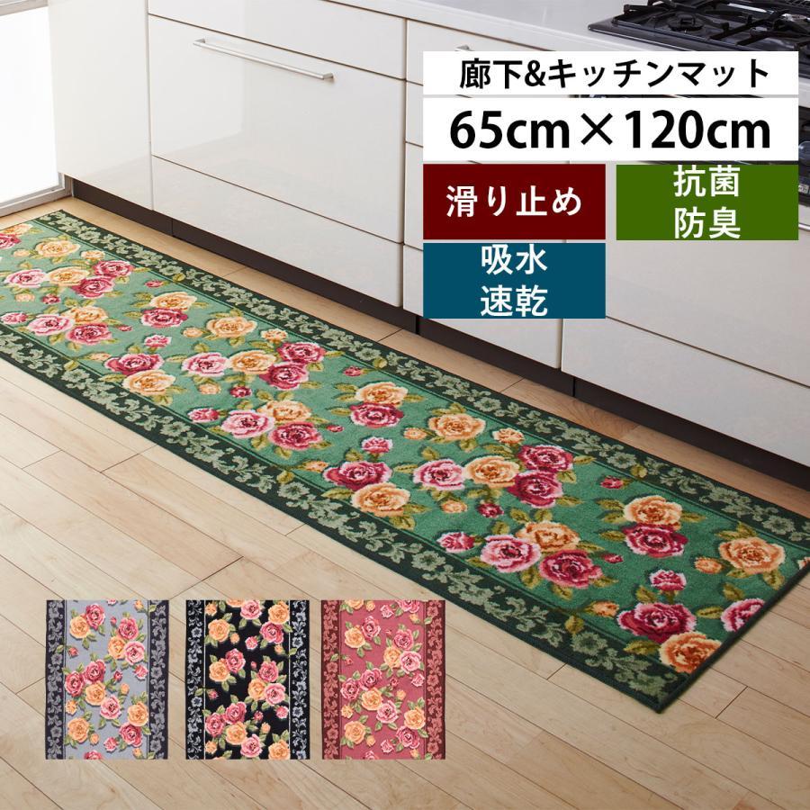廊下用 カーペット 廊下 マット 65cm×120cm エレガントローズ 日本製 san-luna