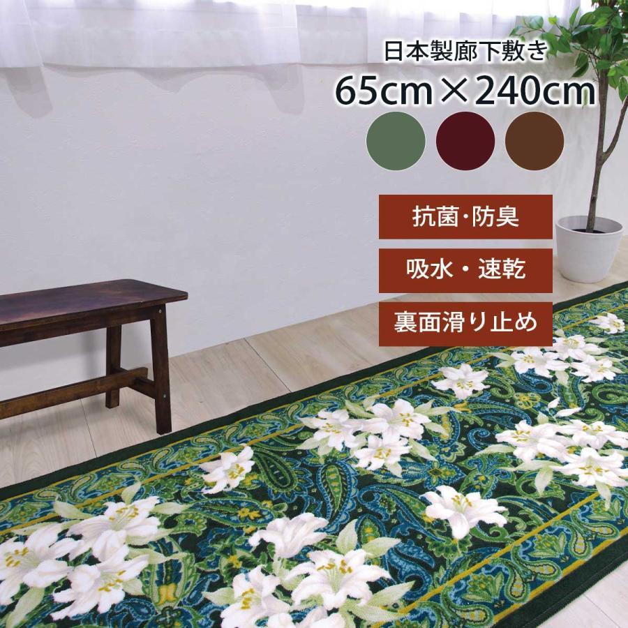 廊下用 カーペット 廊下 マット 65cm×240cm ユリ柄 日本製|san-luna