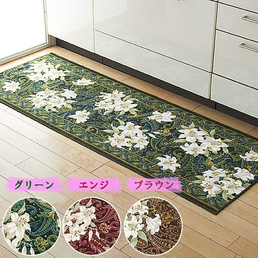 キッチンマット 65cm×150cm ユリ柄 日本製|san-luna