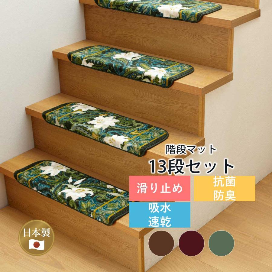 階段マット 13段 ユリ柄 日本製|san-luna
