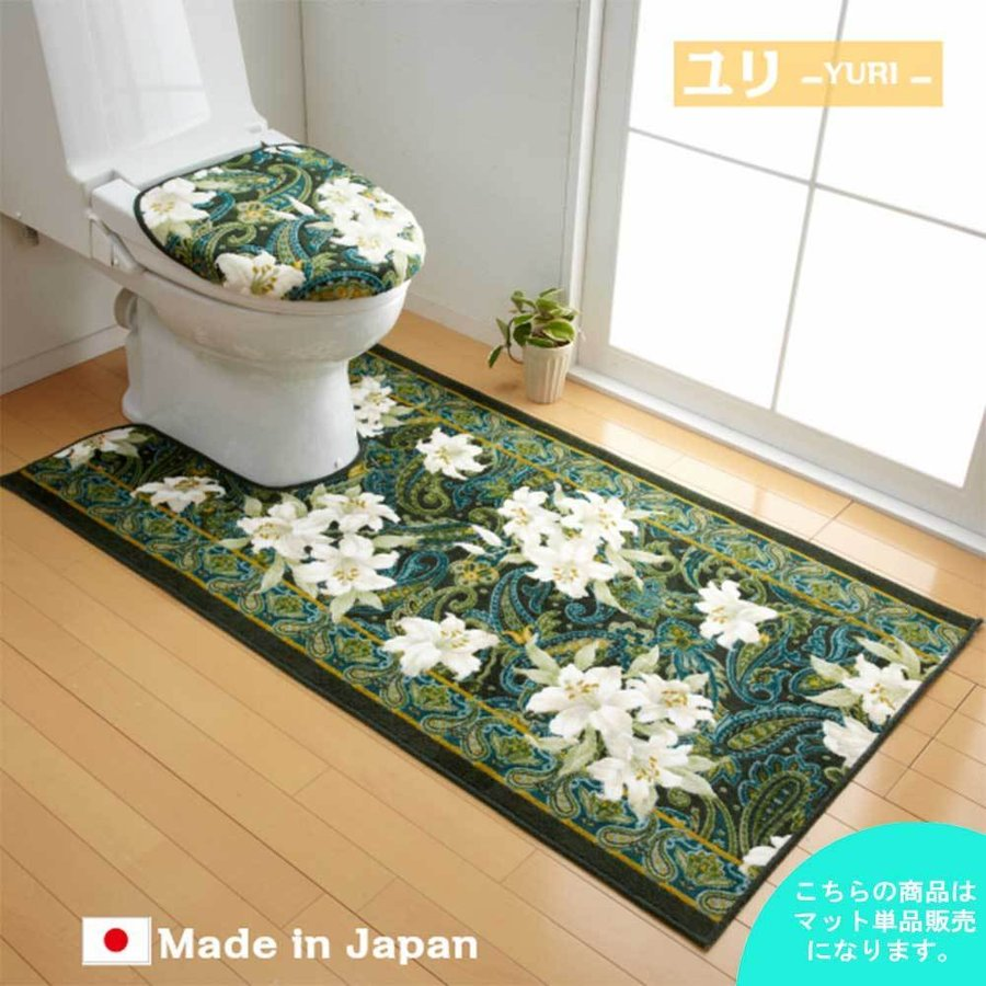 トイレマット 65cm×100cm ユリ柄 日本製 san-luna