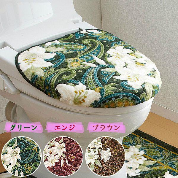 トイレ ふた カバー ユリ柄 日本製 メール便 送料無料 san-luna