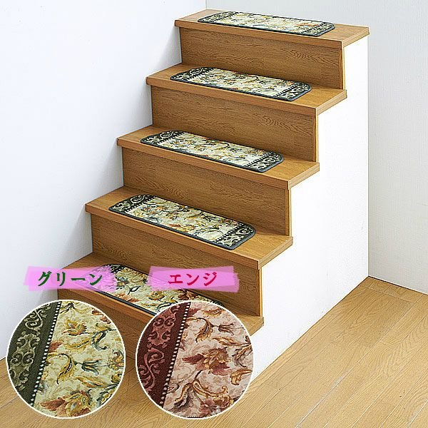 階段マット 13段 オリエンタル更紗 日本製|san-luna