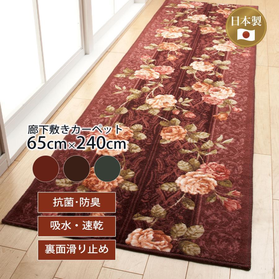 廊下用 カーペット 廊下 マット 65cm×240cm バラ・ベルサイユ 日本製|san-luna