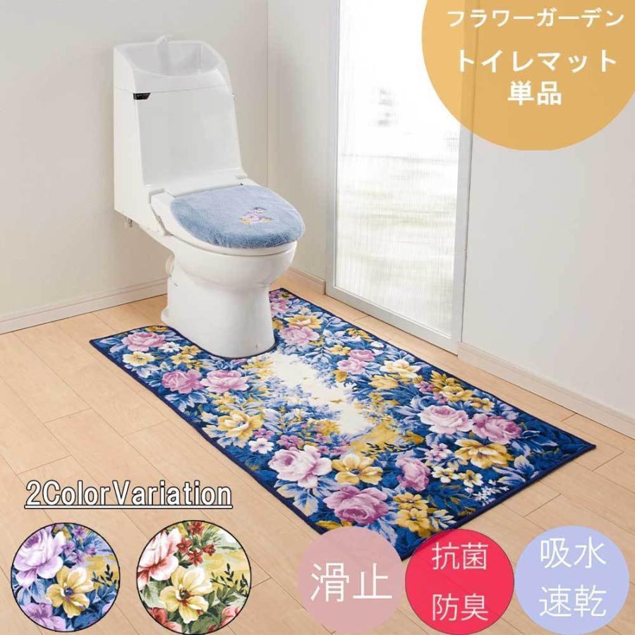 トイレマット 単品 80cm×115cm フラワーガーデン 日本製|san-luna