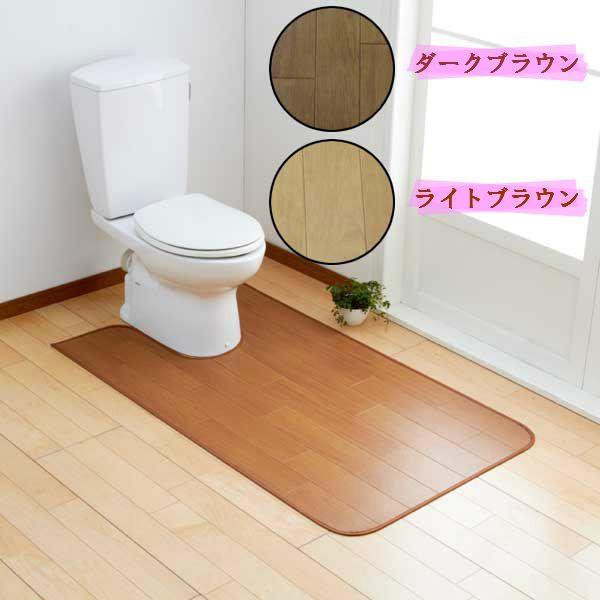 トイレマット 80cm×145cm 木目柄 日本製