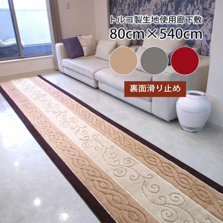 廊下用 カーペット 廊下 マット 80cm×540cm 【ステラ】 トルコ製生地使用 日本製|san-luna