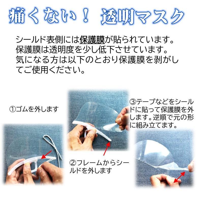 痛くない透明マスク<ダブルクッション> 3個セット クッション材で「あご・顎・アゴ」痛くない サリバガード 飛沫ブロック 日本製|san-smile|05