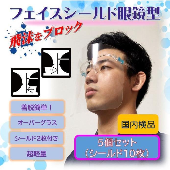 フェイスシールド眼鏡型(シールド2枚付き)×5個セット 翌日発送 飛沫ブロック メガネ型 国内検品 医療 介護 店舗 レジ業務 帽子併用可能 san-smile