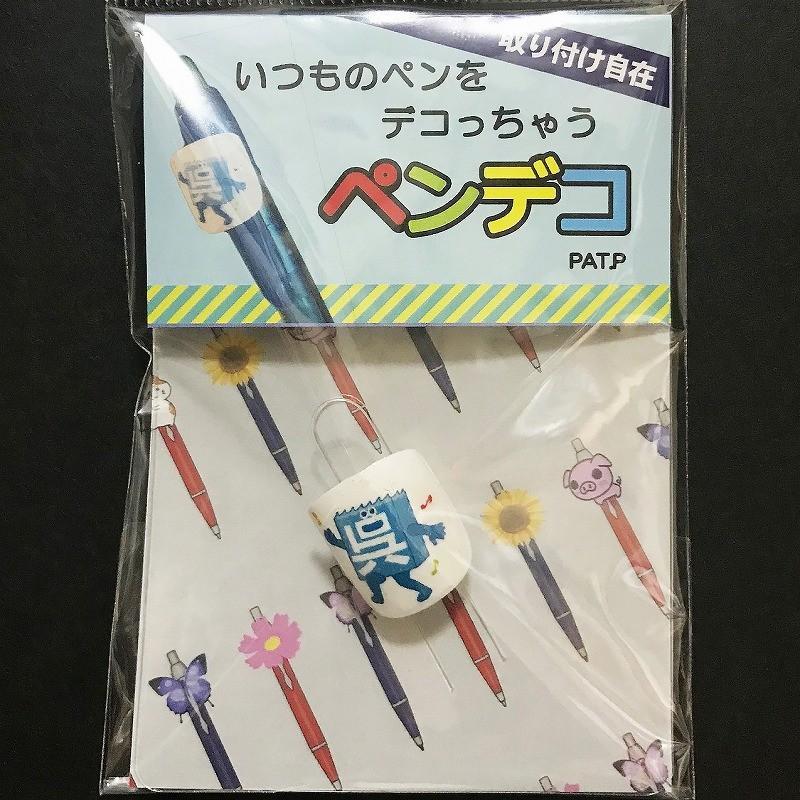 ペンデコ 呉氏 お好きなペンに取り付け自在|san-smile|05