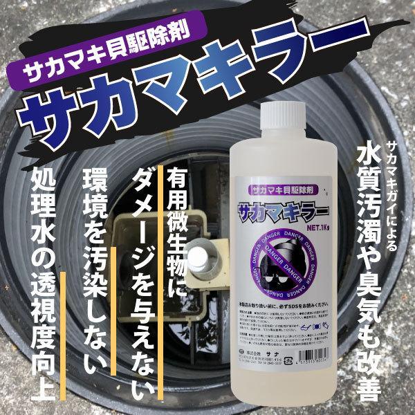 サカマキガイ駆除剤 サナ・サカマキラー (1kgボトル) 浄化槽 対策剤|sana