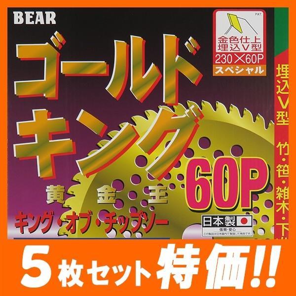 5枚セット ベアー ゴールドキングV型 チップソー 230×60P バクマ工業 草刈り用