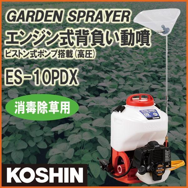 工進 エンジン式背負噴霧器 ES-10PDX 動噴