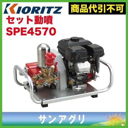 共立 セット動噴 SPE4570【代引き不可】
