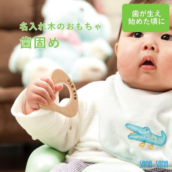 名入れ 出産祝い 歯固め 無塗装 天然木 ブナ使用 名前入り 赤ちゃん用 木のおもちゃ プチプラ 出産祝い 名入れ彫刻 サナサナ sanasana 02