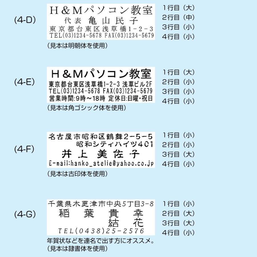 住所印 ゴム印 ハンコ オーダー  60×20mm トップスター台 社判 横判 領収書 小切手 ハガキ 封筒|sanbidou|06