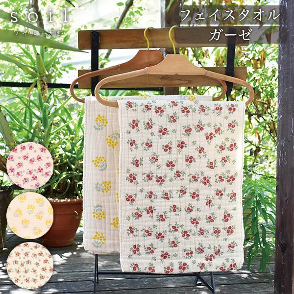 フェイスタオル/パイル/ガーゼ/soil/calmland/カームランド sanbyoshi-calm