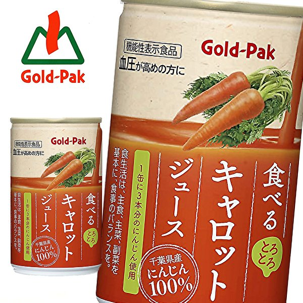ゴールドパック 食べる キャロットジュース 160g缶×20本入 Gold-Pak sanchoku-support