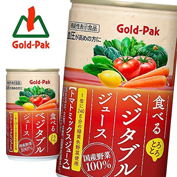 ゴールドパック 食べる ベジタブルジュース 160g缶×20本入 Gold-Pak|sanchoku-support