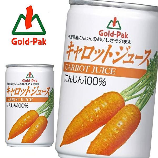ゴールドパック キャロットジュース 160g缶×30本入 Gold-Pak|sanchoku-support