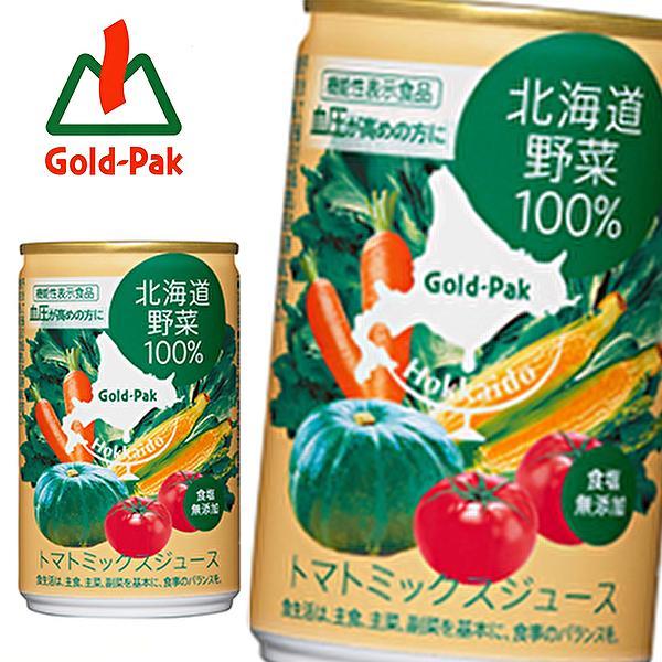ゴールドパック 北海道野菜100% [機能性表示食品(GABA)] 160g缶×20本入 Gold-Pak|sanchoku-support