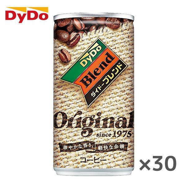 【送料無料(※東北・北海道・沖縄除く)】DyDo ダイドー ブレンド ブレンドコーヒー オリジナル 185g缶×30本入 1ケース|sanchoku-support