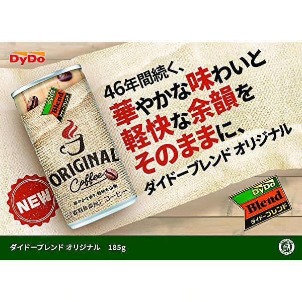 【送料無料(※東北・北海道・沖縄除く)】DyDo ダイドー ブレンド ブレンドコーヒー オリジナル 185g缶×30本入 1ケース|sanchoku-support|02