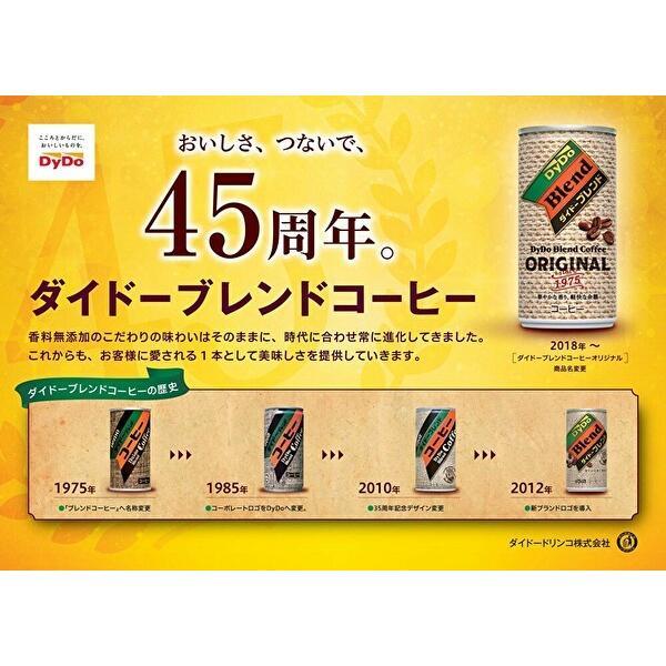 【送料無料(※東北・北海道・沖縄除く)】DyDo ダイドー ブレンド ブレンドコーヒー オリジナル 185g缶×30本入 1ケース|sanchoku-support|05