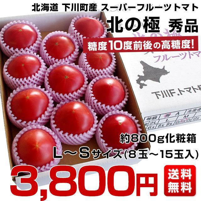 北海道より産地直送 下川町のスーパーフルーツトマト <北の極> 秀品 約800g LからSサイズ(8玉から15玉)送料無料 とまと|sanchokudayori|02