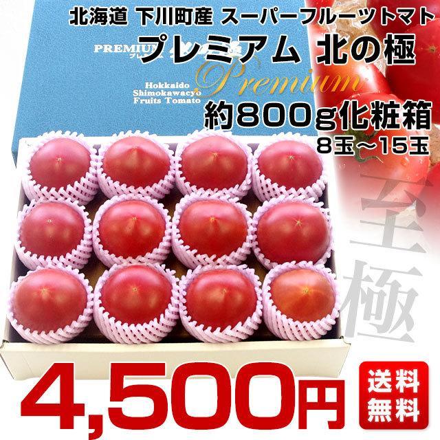 北海道より産地直送 下川町のスーパーフルーツトマト <北の極> プレミアム 約800g化粧箱 LからSサイズ(8玉から15玉)送料無料 とまと|sanchokudayori|02