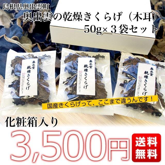 島根県より産地直送 奥出雲キノコ 乾燥キクラゲ 50g×3袋 木耳 国産キクラゲ 送料無料|sanchokudayori|02