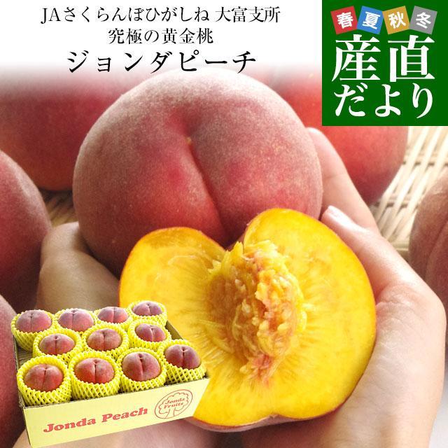 山形県より産地直送 JAさくらんぼひがしね 大富支所 究極の黄金桃 ジョンダピーチ 約3キロ (9玉から12玉) 送料無料 桃 モモ もも|sanchokudayori