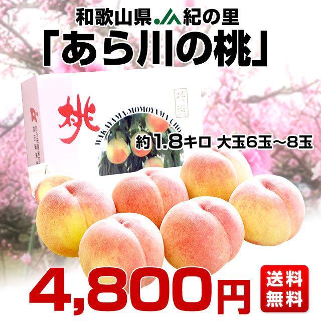和歌山県より産地直送 JA紀の里 あら川の桃 赤秀品 1.8キロ (6玉から8玉) 送料無料 桃 もも あらかわ|sanchokudayori|02