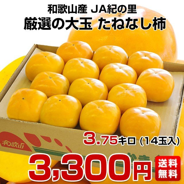 和歌山県より産地直送 JA紀の里 たねなし柿 大玉3Lサイズ 3.75キロ(14玉入) カキ かき 柿 送料無料|sanchokudayori|02