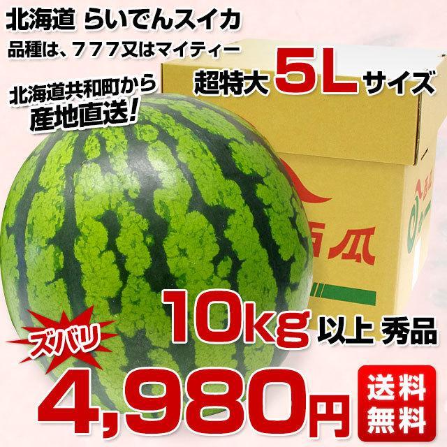 北海道より産地直送 JAきょうわ らいでんスイカ 超特大 秀品5Lサイズ 10キロ以上 すいか 西瓜 送料無料 sanchokudayori 02