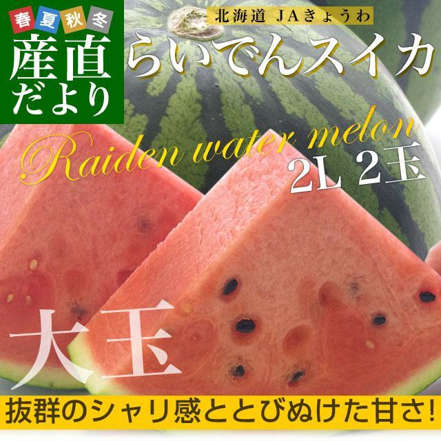 北海道から産地発送 JAきょうわ らいでんスイカ 秀品 2Lサイズ (6キロ×2玉入り)すいか 西瓜 送料無料|sanchokudayori