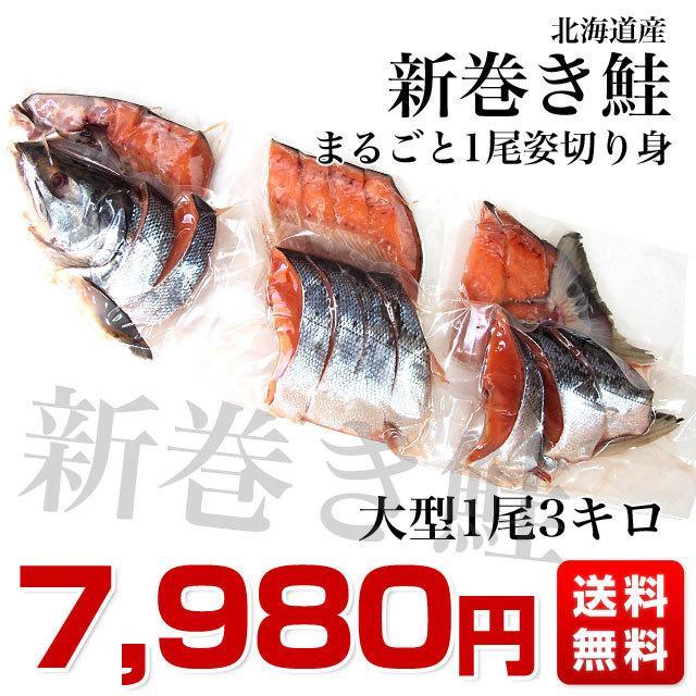 北海道産 姿切り身 大型の鮭 まるごと1尾分 3キロ 北海道サケ シャケ 秋鮭|sanchokudayori|02