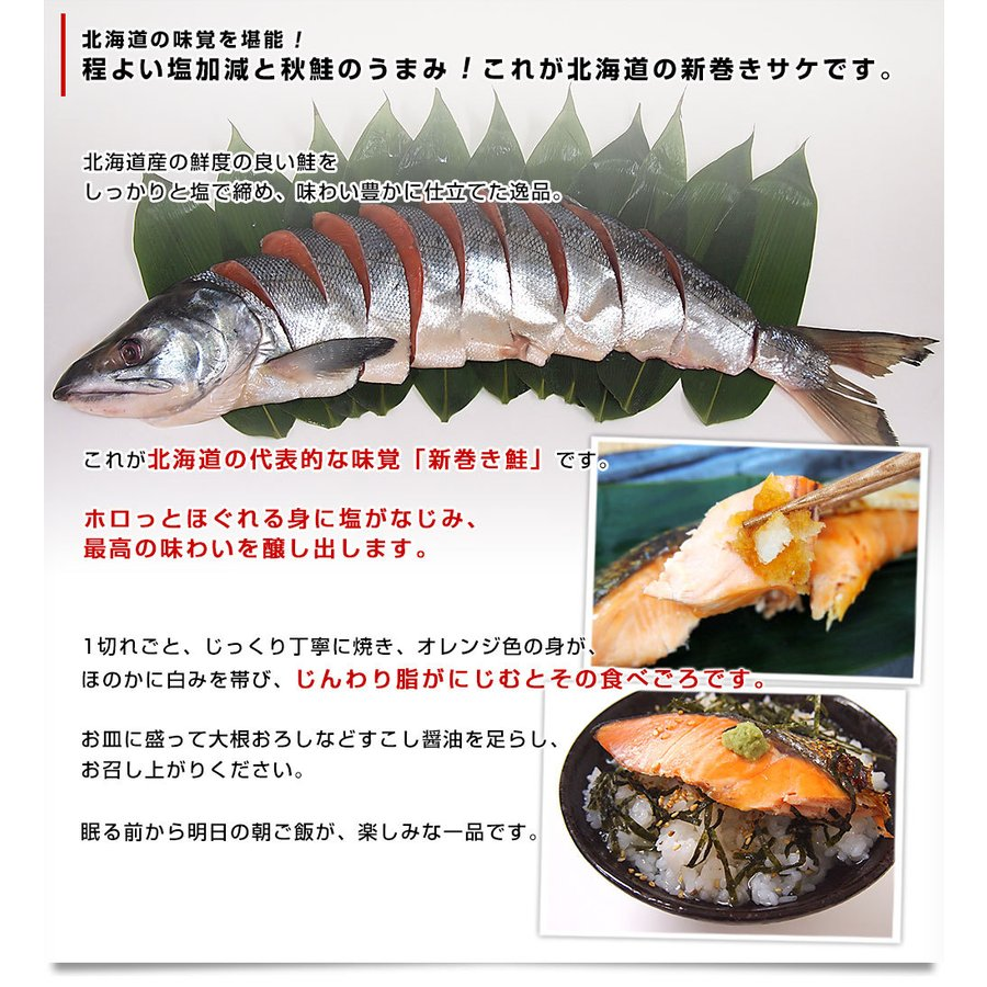 北海道産 姿切り身 大型の鮭 まるごと1尾分 3キロ 北海道サケ シャケ 秋鮭|sanchokudayori|04