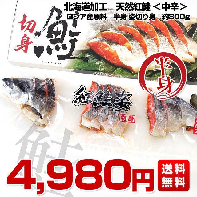 北海道加工 天然紅鮭 <中辛> 半身 姿切り身 約800g 送料無料 ロシア産|sanchokudayori|02