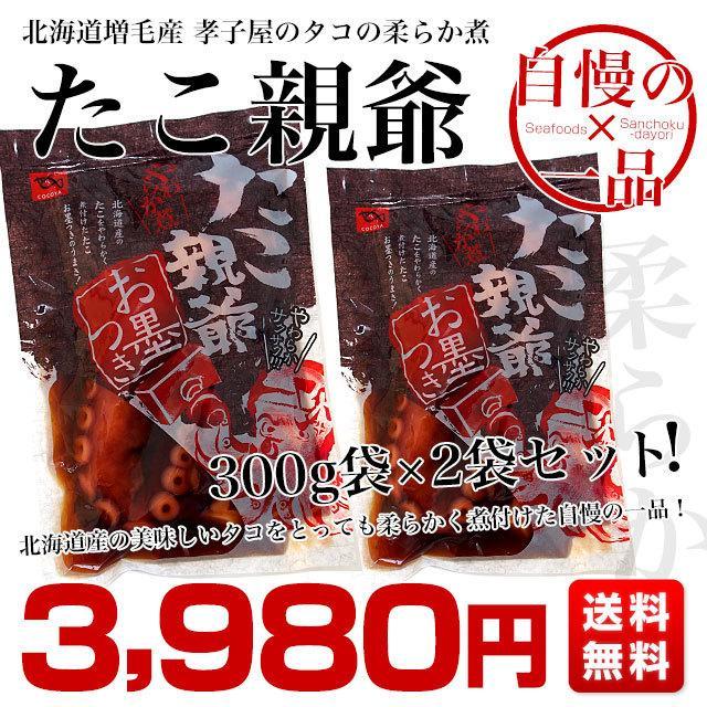 北海道産 孝子屋のタコの柔らか煮 <たこ親父> 300g×3袋セット 送料無料  sanchokudayori 02
