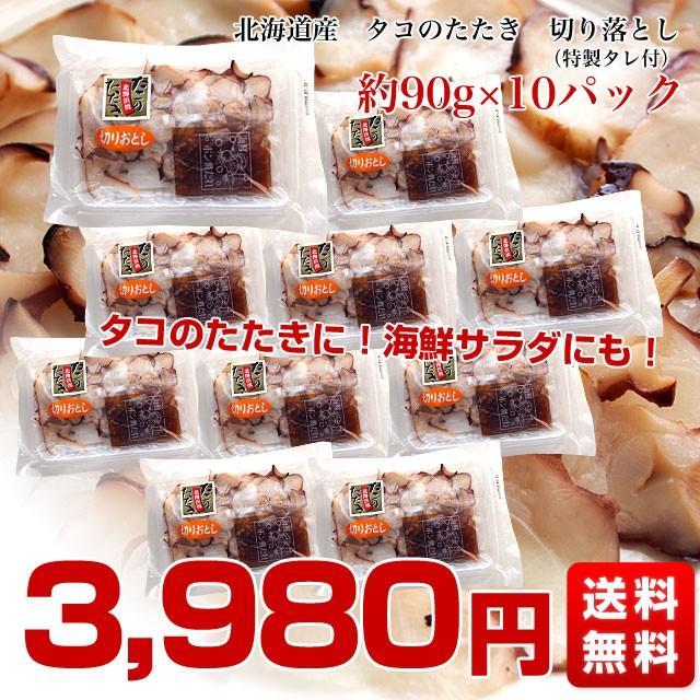 北海道より直送 北海道産タコのたたき 切り落とし 90g×10パック 送料無料 たこ 蛸|sanchokudayori|02