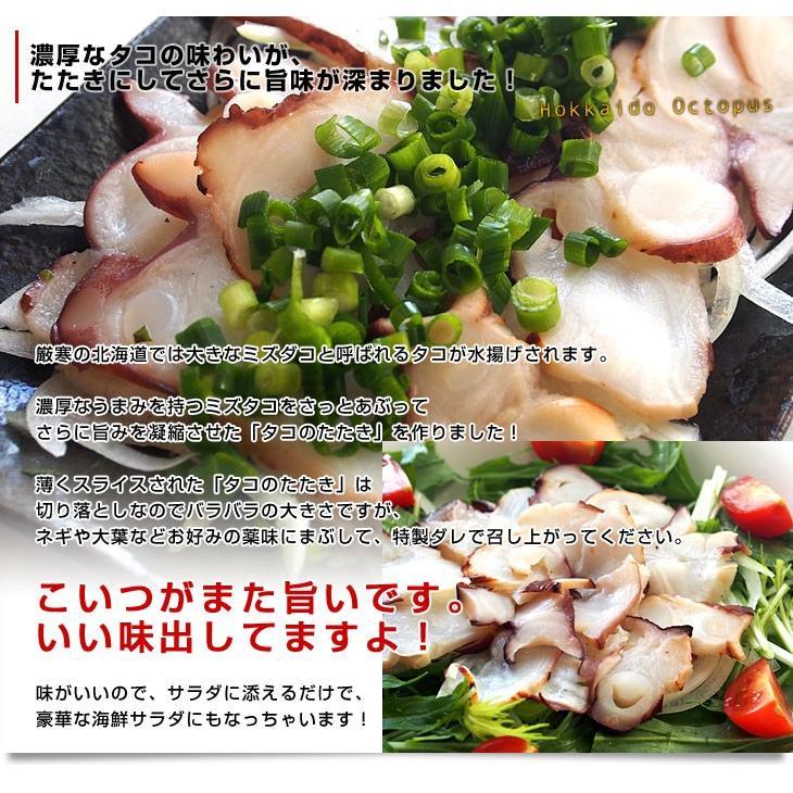 北海道より直送 北海道産タコのたたき 切り落とし 90g×10パック 送料無料 たこ 蛸|sanchokudayori|03