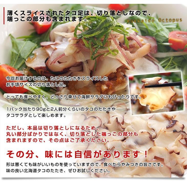 北海道より直送 北海道産タコのたたき 切り落とし 90g×10パック 送料無料 たこ 蛸|sanchokudayori|04