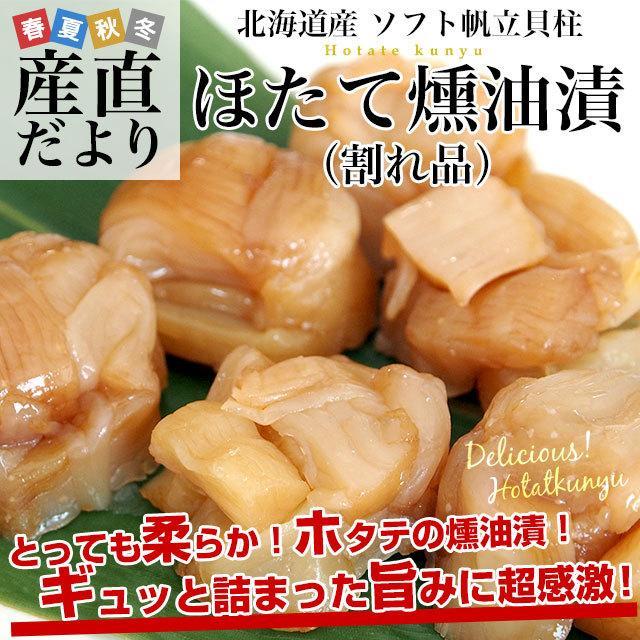 北海道より直送 北海道産 ホタテのソフト貝柱 ほたて燻油漬(割れ品) たっぷり5本セット 送料無料|sanchokudayori