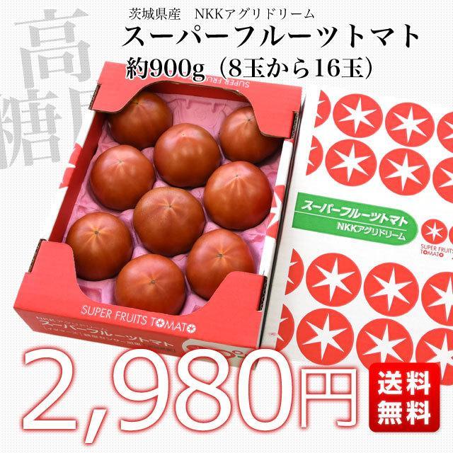 茨城県より産地直送 NKKアグリドリーム スーパーフルーツトマト 9度+ A品 約1キロ(8玉から16玉)  送料無料 高糖度トマト NKKトマト|sanchokudayori|02