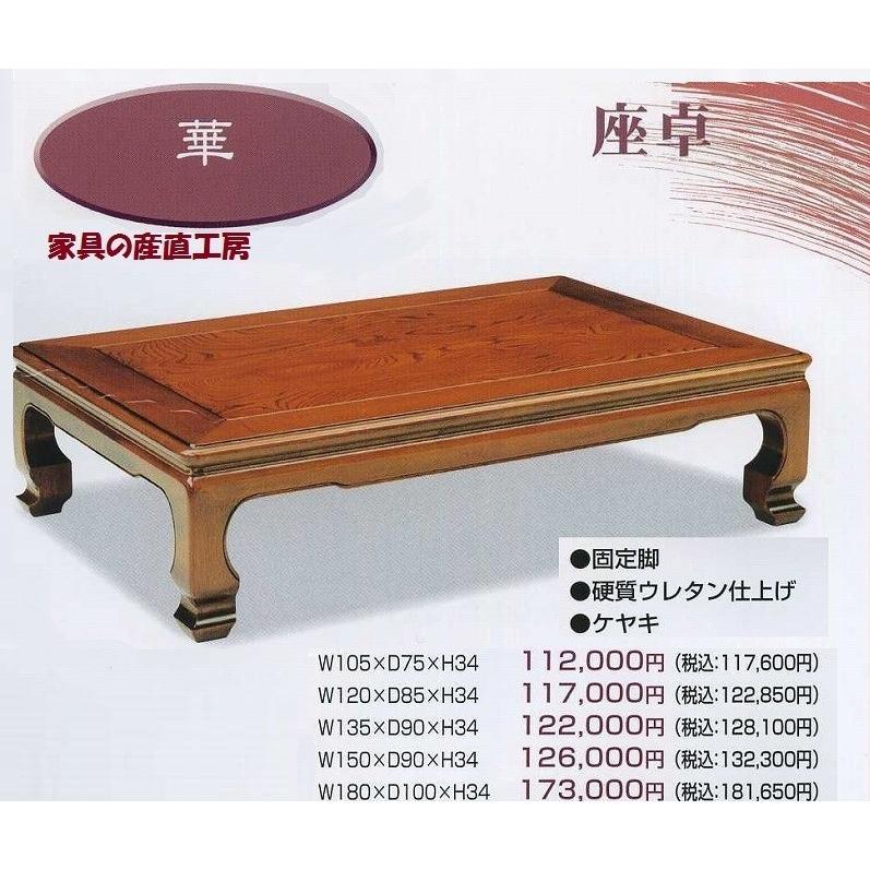 <華>MIZUKI 120座卓 欅ケヤキ材 固定脚で頑丈な作り【日本製】<みずき><華月>【産地直送価格】日本の古き良き意匠