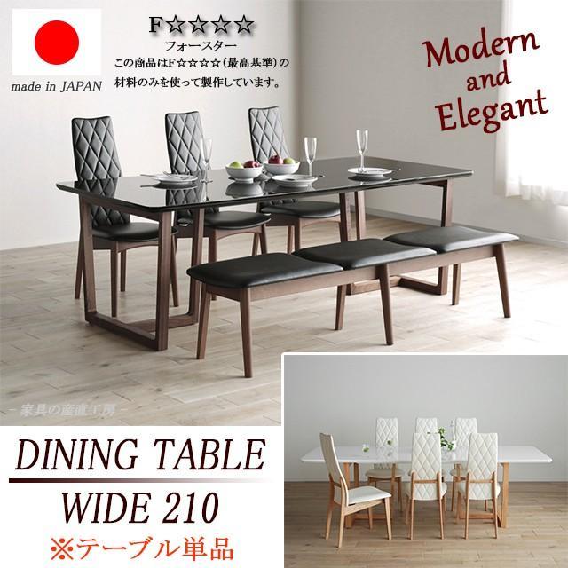 【開梱設置】<540> 210cm幅 ダイニングテーブル ダイニングテーブル 単品 日本製 国産 木製 長方形 ウォールナット<正規ブランド>ハイクオリティ 【産地直送価格】