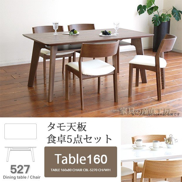 <DT518+500A・CBL5270>160幅テーブルのダイニング5点セット【<518>天板+<500>A型棚付き4本脚テーブルと<5270>チェア4脚】の5点セット 日本製